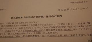 0310_sukairakuyutai.jpg