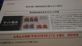 0507_yoshinoya_yutai.jpg