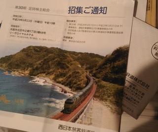 0603_jrnishinihon_kabunusishosyu.jpg