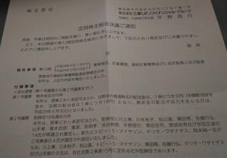 20170702_mitsubishiUFJ_yutaihaishi0.jpg