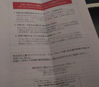 20170702_mitsubishiUFJ_yutaihaishi1.jpg
