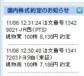 20171107_jrnishinihon_kabu.jpg