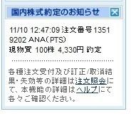 20171110_ana_kabushikitoushi1.jpg