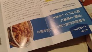 20171111_yoshinoya_yutai1.jpg