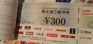 20171111_yoshinoya_yutai4.jpg