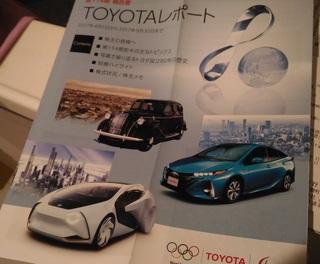 20171127_toyota.jpg