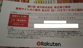 20180311_rakuten_haito_yutai1.jpg