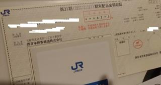 JRnishinihon_haito_2018_0306.jpg