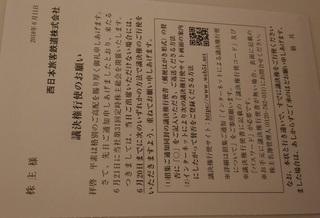JRnishinihon_kabu_toshi201806.jpg
