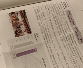 JRnishinihon_kabunushi_soukai2018_0604.jpg