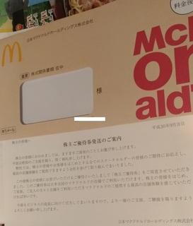McDonalds_yutai_201809.jpg