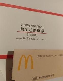 McDonalds_yutai_201809_1.jpg