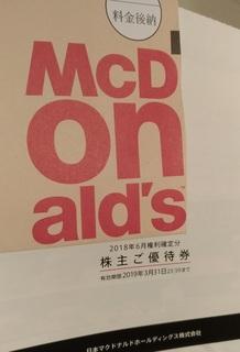 McDonalds_yutai_201809_2.jpg