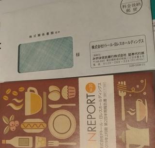 doutor_201811_haito_yuso.jpg