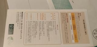doutor_201811_haito_yuso2.jpg