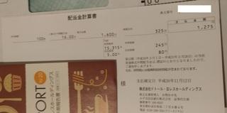 doutor_201811_haito_yuso4.jpg