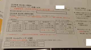 honda_201808_haito2.jpg