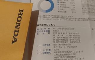 honda_haito_201809.jpg