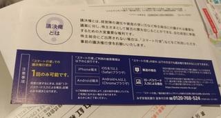 kabu_giketsuken_sumaho_.jpg
