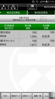matsui_shoken_kabu_baibai123.jpg