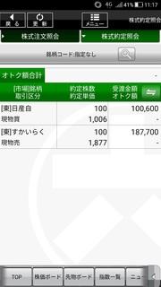 matsui_shoken_kabu_baibai123_.jpg