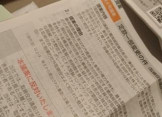 mitsubishi_ufj_kabunushitean_2.jpg