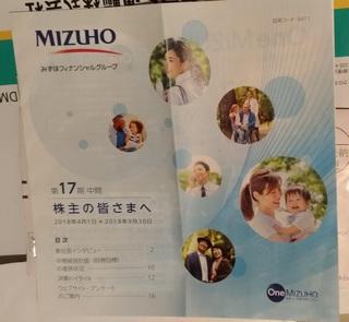 mizuho_haito_201809_.jpg