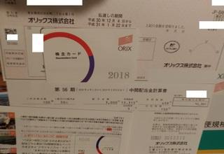 orix_haito_yutai_201812_2.jpg