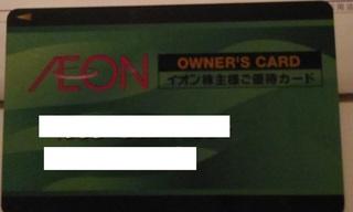owners_card_aeon_kabu_yutai.jpg