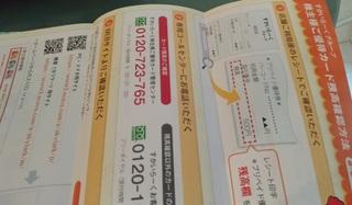 sukairaku_201809_yutai_card_osaka_umeda.jpg