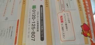 sukairaku_201809_yutai_card_osaka_umeda_1.jpg