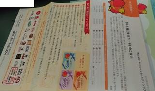 sukairaku_yutai_card_201809_1.jpg