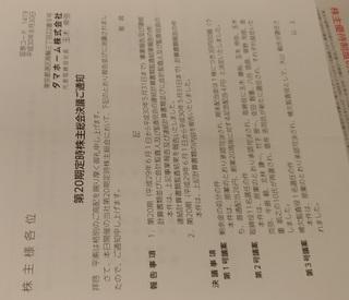 tamahome_haito_uketori_201808.jpg