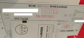 tamahome_haito_uketori_201808_2.jpg