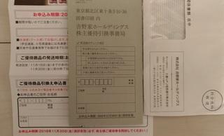 yoshinoya_2018_11_yutai1.jpg