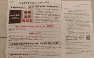 yoshinoya_2018_11_yutai2.jpg